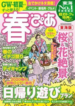 春ぴあ 東海版 2020-電子書籍