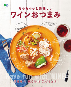 ちゃちゃっと美味しいワインおつまみ-電子書籍