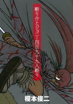 斬り介とジョニー四百九十九人斬り-電子書籍