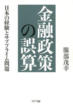 金融政策の誤算 : 日本の経験とサブプライム問題-電子書籍