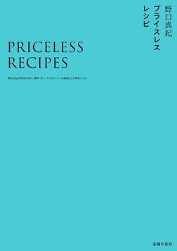 プライスレスレシピ 実は100g100円台の肉で。簡単・安い・カラダにいい。お値段以上の革命レシピ。-電子書籍