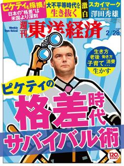 週刊東洋経済 2015年2月28日号-電子書籍