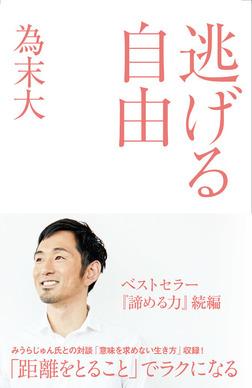 逃げる自由 〈諦める力2〉-電子書籍