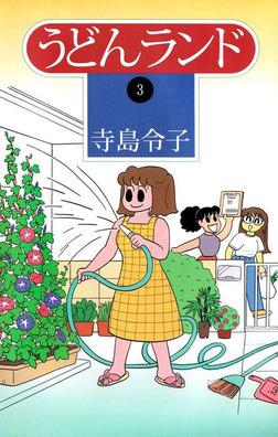 うどんランド(3)-電子書籍