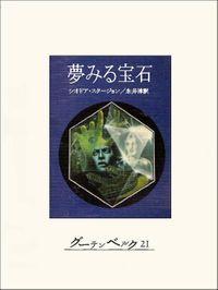 夢みる宝石(グーテンベルク21)