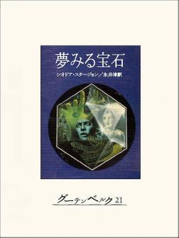 夢みる宝石-電子書籍