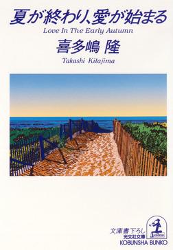 夏が終わり、愛が始まる-電子書籍