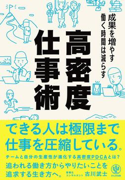 成果を増やす 働く時間は減らす 高密度仕事術-電子書籍