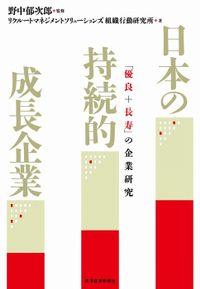 日本の持続的成長企業