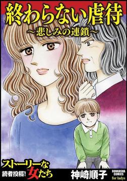 終わらない虐待~悲しみの連鎖~-電子書籍