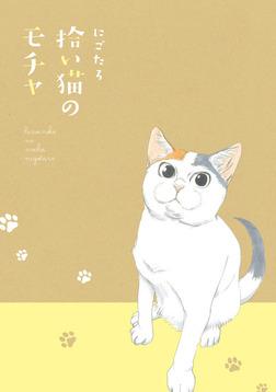 拾い猫のモチャ-電子書籍