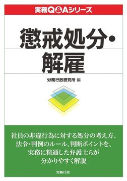 実務Q&A シリーズ 懲戒処分・解雇-電子書籍