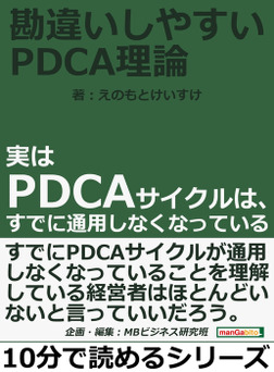 勘違いしやすいPDCA理論~実はPDCAサイクルは、すでに通用しなくなっている-電子書籍