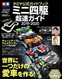 タミヤ公式ガイドブック ミニ四駆超速ガイド2019-2020