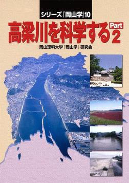 高梁川を科学するPart2-電子書籍