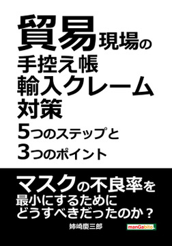 貿易現場の手控え帳~輸入クレーム対策5つのステップと3つのポイント~-電子書籍