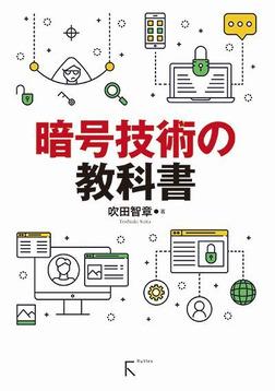 暗号技術の教科書-電子書籍