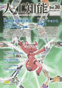 人工知能 Vol 30 No.3(2015年5月号)