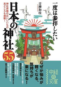 一度は参拝したい 日本の神社55-電子書籍