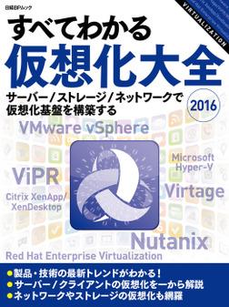 すべてわかる仮想化大全 2016(日経BP Next ICT選書)-電子書籍