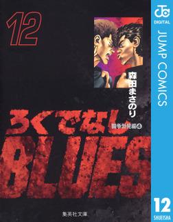 ろくでなしBLUES 12-電子書籍