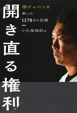 開き直る権利 侍ジャパンを率いた1278日の記録-電子書籍