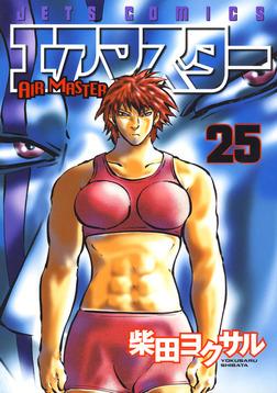 エアマスター 25巻-電子書籍