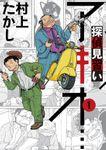 探偵見習い アキオ…(1)【期間限定 試し読み増量版】