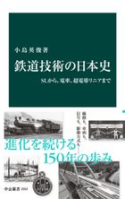 鉄道技術の日本史 SLから、電車、超電導リニアまで