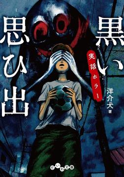実話ホラー 黒い思ひ出-電子書籍