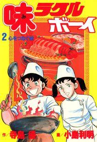 味ラクルボーイ (2)