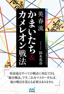 英春流 かまいたち&カメレオン戦法-電子書籍