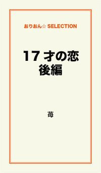 17才の恋 後編