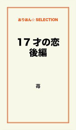 17才の恋 後編-電子書籍