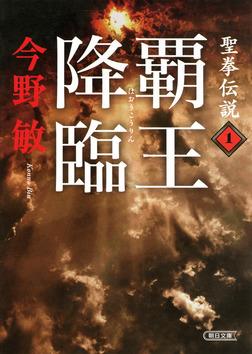 聖拳伝説1 覇王降臨-電子書籍