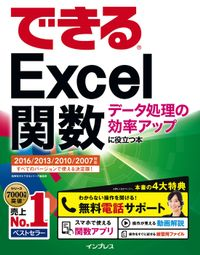 できるExcel関数 データ処理の効率アップに役立つ本 2016/2013/2010/2007対応