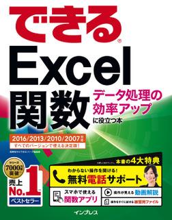 できるExcel関数 データ処理の効率アップに役立つ本 2016/2013/2010/2007対応-電子書籍