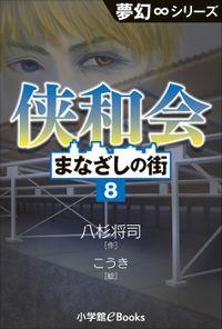 夢幻∞シリーズ まなざしの街8 侠和会