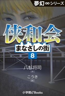 夢幻∞シリーズ まなざしの街8 侠和会-電子書籍