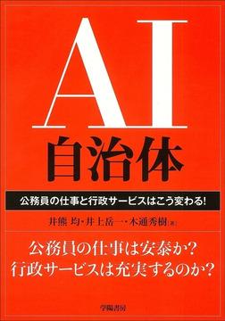 AI自治体-電子書籍