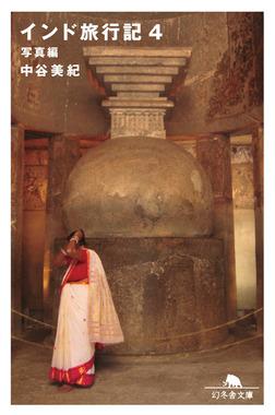 インド旅行記4 写真編-電子書籍
