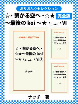☆・繋がる空へ・☆★~最後のkoi~★ ・。..。・Ⅵ 完全版-電子書籍