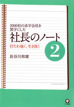 社長のノート2 打たれ強く、生き抜く-電子書籍
