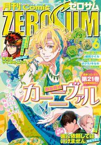 Comic ZERO-SUM (コミック ゼロサム) 2018年6月号[雑誌]