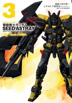 機動戦士ガンダムSEED ASTRAY Re: Master Edition(3)-電子書籍
