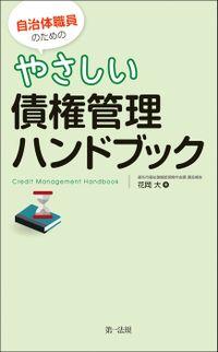 自治体職員のためのやさしい債権管理ハンドブック
