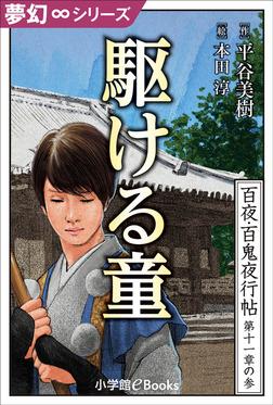 夢幻∞シリーズ 百夜・百鬼夜行帖63 駆ける童-電子書籍