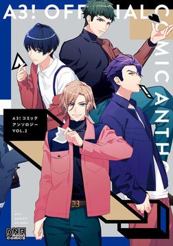 A3! コミックアンソロジー VOL.2-電子書籍