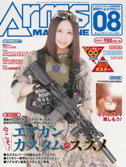 月刊アームズマガジン2016年8月号-電子書籍