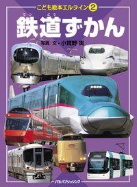 エルライン② 鉄道ずかん(2020年版)